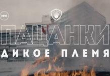 Пацанки на Пятнице 4 сезон 1 серия 22.08.2019